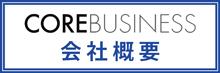 株式会社コア・ビジネス